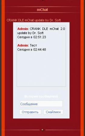 Модуль CRANK DLE mChat 2.0 update by Dr. Soft for DLE 7.2