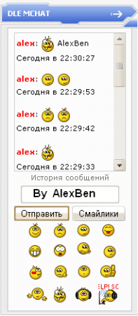 Модуль DLE mChat v 2.0 redact by AlexBen for Dle7.3