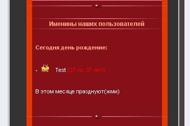 Модуль Поздравление с днём рождения версия 1 beta by Dr. Soft