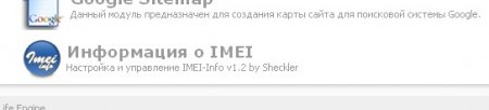 Модуль IMEI-Info v1.2 by Sheckler