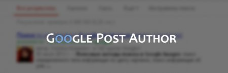 Хак Google Post Author для DLE