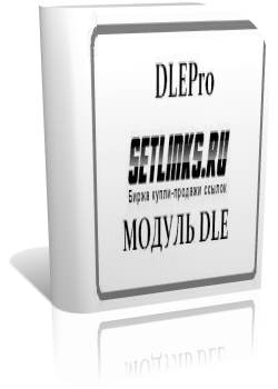 Модуль Setlinks v.2.0 для DLE